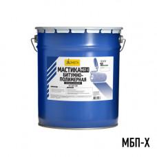 Мастика Битумно-Полимерная МБП-Х